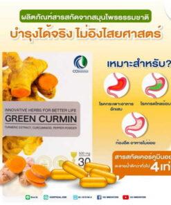 Green curmin 005