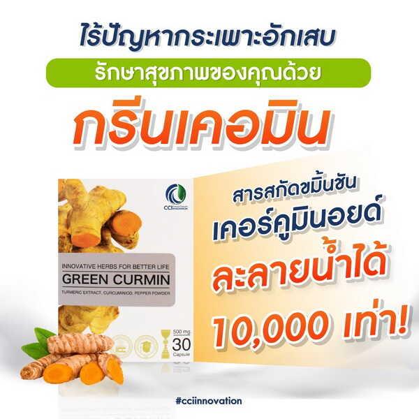 Green curmin 049