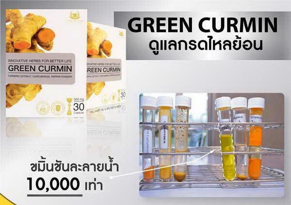 Green curmin 053